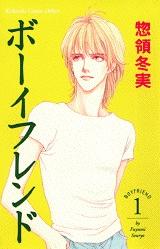 ボーイフレンド  (1-6巻 全巻) 漫画