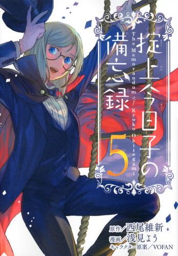 掟上今日子の備忘録 (1-5巻 最新刊) 漫画