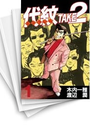 【中古】代紋TAKE2 (1-62巻) 漫画