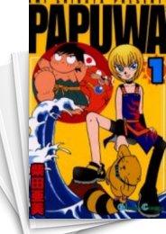 【中古】PAPUWA パプワ (1-14巻) 漫画