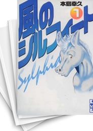 【中古】風のシルフィード [文庫版] (1-13巻) 漫画