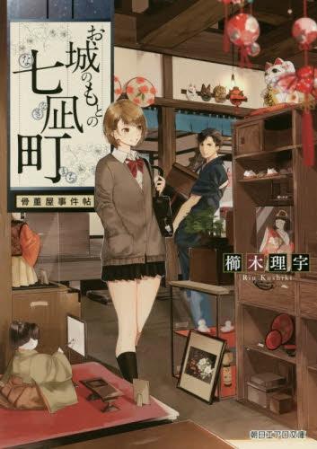 【ライトノベル】お城のもとの七凪町 骨董屋事件帖 漫画