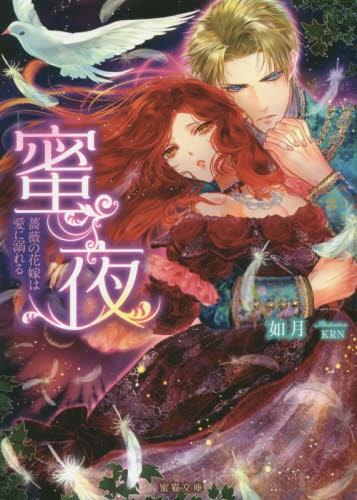 【ライトノベル】蜜夜 薔薇の花嫁は愛に溺れる 漫画