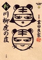 新川柳虎の皮(1巻 全巻)