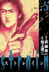 strain 5 冊セット全巻 漫画
