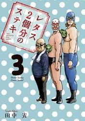 レタス2個分のステキ 3 冊セット全巻 漫画