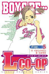 BOYS BE…Lcoop(5) 漫画