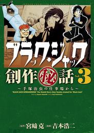 ブラック・ジャック創作秘話 ~手塚治虫の仕事場から~ 3 漫画