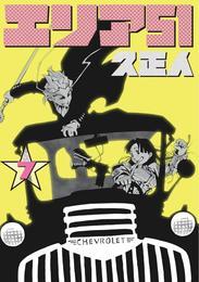 エリア51 7巻 漫画