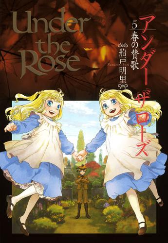 Under the Rose (5) 春の賛歌 漫画