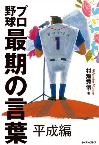 プロ野球最期の言葉 平成編 漫画