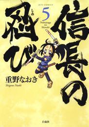 信長の忍び 5巻 漫画