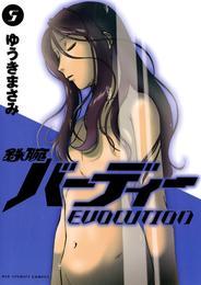 鉄腕バーディー EVOLUTION(5) 漫画
