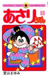 あさりちゃん(5) 漫画