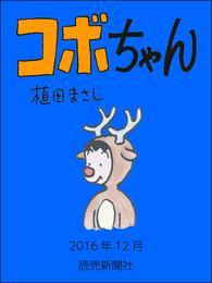 コボちゃん 2016年12月 漫画