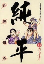 土佐の一本釣り PART2 純平(13) 漫画