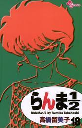 らんま1/2〔新装版〕(18) 漫画