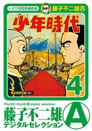 少年時代(4) 漫画