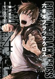 六本木ブラッククロス(4) 漫画