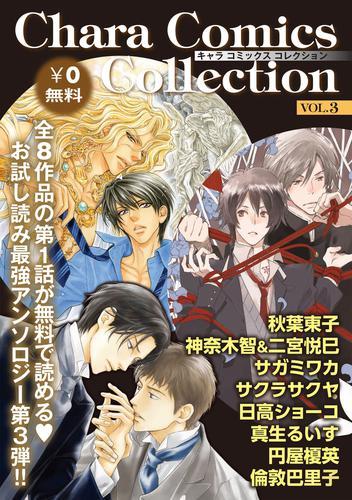 Chara Comics Collection VOL. 漫画