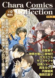 Chara Comics Collection VOL.3 漫画