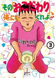 その「おこだわり」、俺にもくれよ!!(3) 漫画