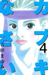 カブキなさい(4) 漫画