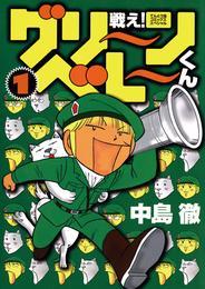 戦え!グリーンベレーくん(1) 漫画