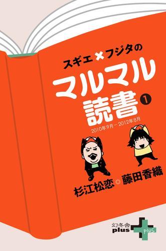 スギエ×フジタのマルマル読書(1) 2010年9月-2012年8月 漫画
