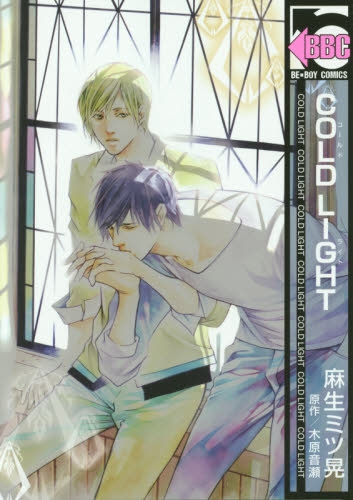 COLD LIGHT 漫画