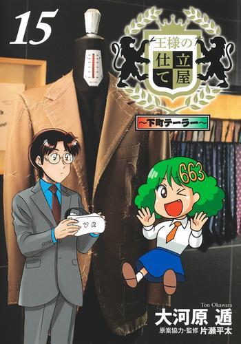 王様の仕立て屋 〜下町テーラー〜 (1-10巻 最新刊) 漫画