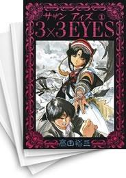 【中古】3×3EYES サザンアイズ (1-40巻 全巻) 漫画