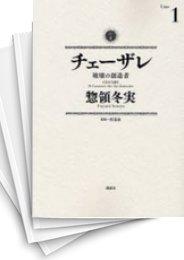 【中古】チェーザレ 破壊の創造者 (1-11巻) 漫画