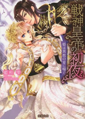 【ライトノベル】戦神皇帝の初夜 姫は異教の宴に喘ぐ 漫画