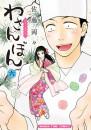 わさんぼん 6 冊セット全巻 漫画