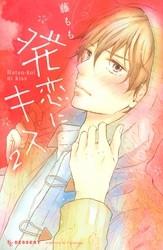 発恋にキス 2 冊セット全巻 漫画