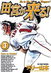 田宮が来る! 3 冊セット全巻 漫画