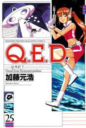 Q.E.D.―証明終了―(25) 漫画
