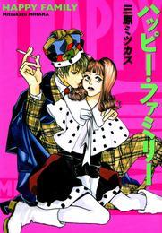ハッピー・ファミリー 1巻 漫画