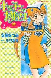 キッチンのお姫さま(3) 漫画