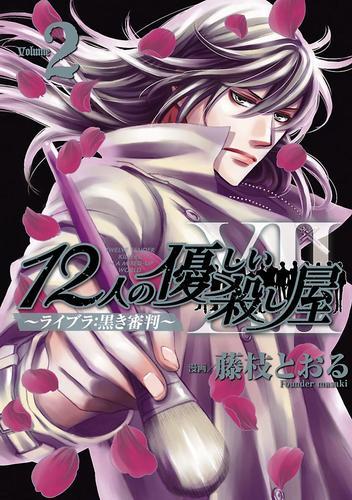 12人の優しい殺し屋 ~ライブラ:黒き審判~ Volume 漫画