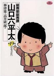 総務部総務課 山口六平太(19) 漫画