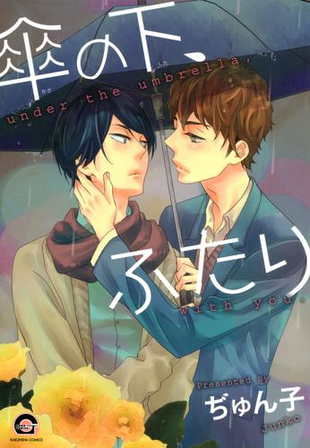傘の下、ふたり 漫画