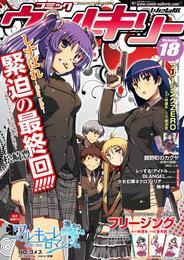 コミックヴァルキリーWeb版Vol.18 漫画