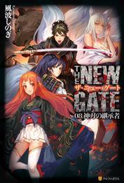 THE NEW GATE08 神刀の継承者 漫画