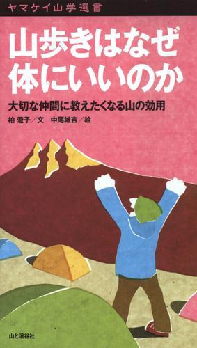 ヤマケイ山学選書 山歩きはなぜ体にいいのか 漫画