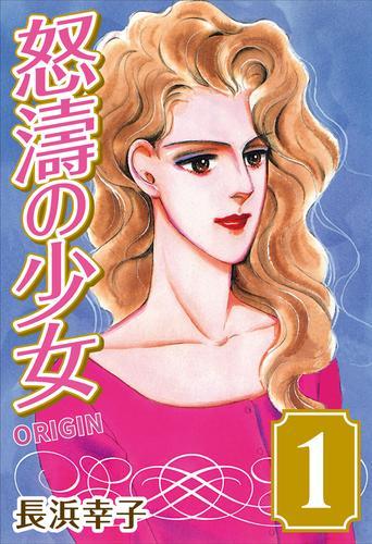 怒濤の少女 ORIGIN (1) 漫画