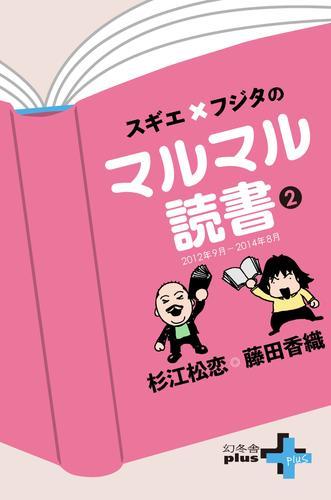 スギエ×フジタのマルマル読書(2) 2012年9月-2014年8月 漫画