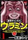 復讐チャンネル ウラミン ~公開処刑ナマ配信中~ 漫画