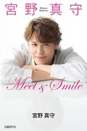 宮野真守 Meet&Smile